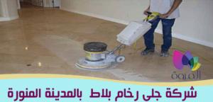 شركة جلى رخام بالمدينة المنورة المروه