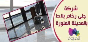 شركة جلي رخام بلاط بالمدينة المنورة
