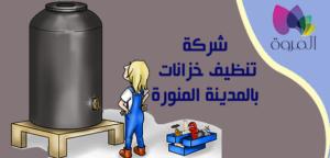 كيفية تنظيف الخزانات المدينة المنورة
