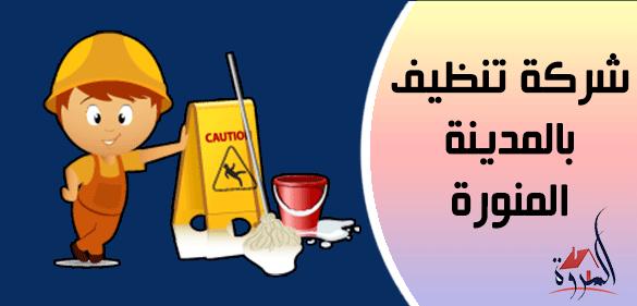 شركة تنظيف بالمدينه المنورة،شركة تنظيف منازل بالمدينة المنورة،تنظيف شقق بالمدينة المنورة