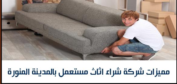 مميزات شركة شراء اثاث مستعمل بالمدينة المنورة