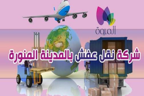 شركة نقل عفش بالمدينة المنورة المروه